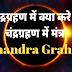 चंद्रग्रहण में क्या करे ? क्या ना करे ? Chandra grahan |
