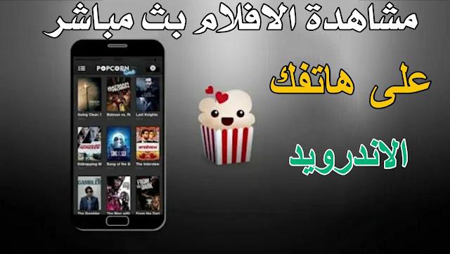 تحميل برنامج Popcorn Time لمشاهدة الأفلام الاكشن على هاتفك