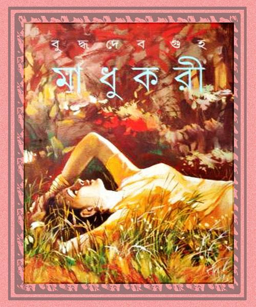 Madhukari (মধুকরী) by Buddhadeb Guha