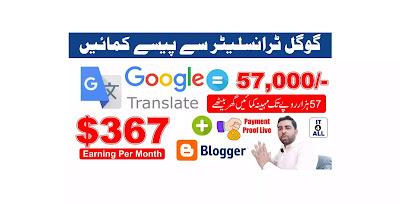 Career google translate