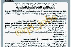 جمعية الرقة التعاونيةتعلن حاجتها للوظائف التالية نائب المدير العام للشئون التجارية لكافة الكويتين