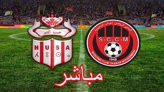 بث مباشر مباراة حسنية اجادير وشباب المحمدية