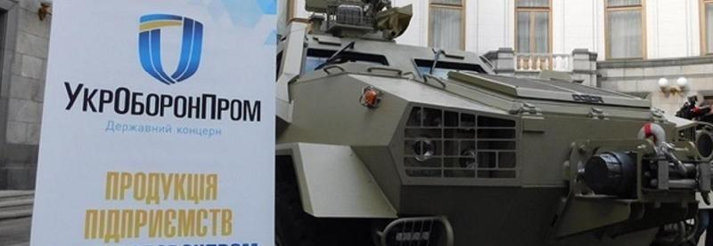 Укроборонпром буде ліквідовано вже в 2021 році