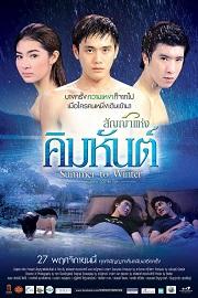 Phim Đam mỹ Hè Sang Đông - Summer To Winter (2014)