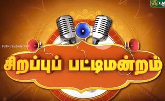 Pongal Special Pattimandram   Actor Pandiarajan 15-01-2018 Puthuyugam Tv