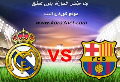 موعد مباراة برشلونة وريال مدريد اليوم 1-3-2020 الدورى الاسبانى