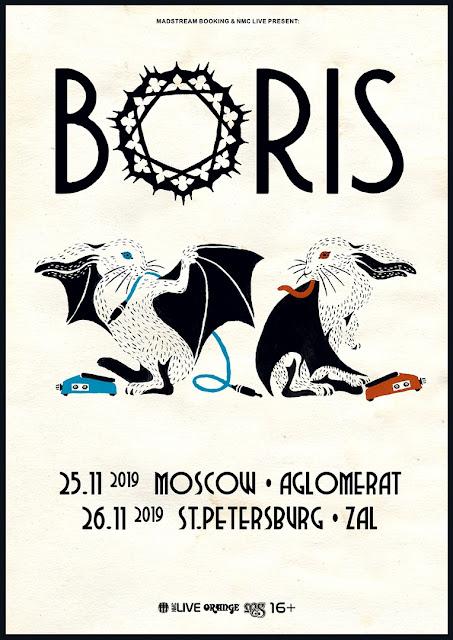 Boris в России