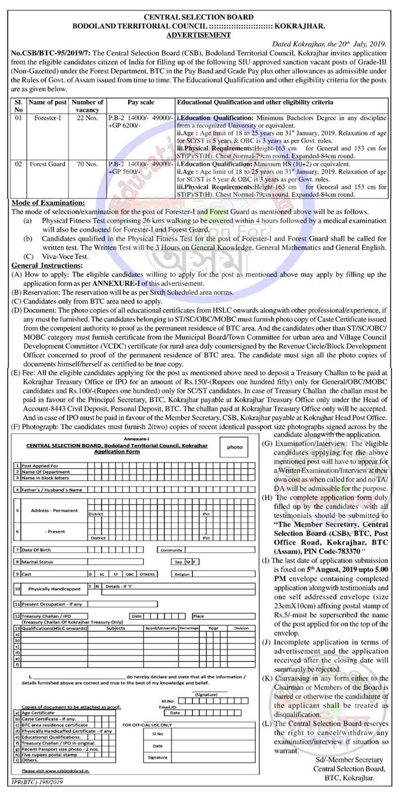 https://www.privatejob4u.com/2019/07/deputycommissionerbiswanath-against.html
