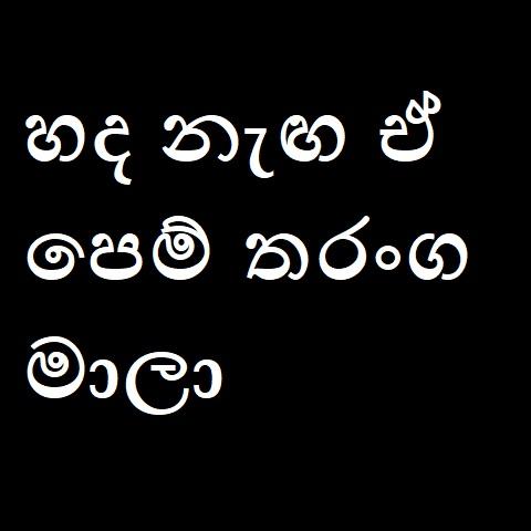 Hada Naga E Pem Tharanga Mala Song Lyrics - හද නැඟ ඒ පෙම් තරංග මාලා ගීතයේ පද පෙළ