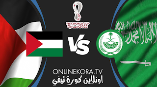 مشاهدة مباراة السعودية وفلسطين بث مباشر اليوم 30-03-2021 في تصفيات كأس آسيا