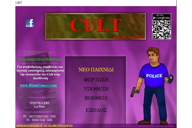 Cult - Δωρεάν adventure παιχνίδι στα Ελληνικά