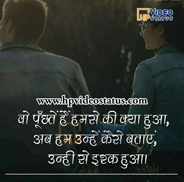 वो पूछ ते हे   hindi shayaris
