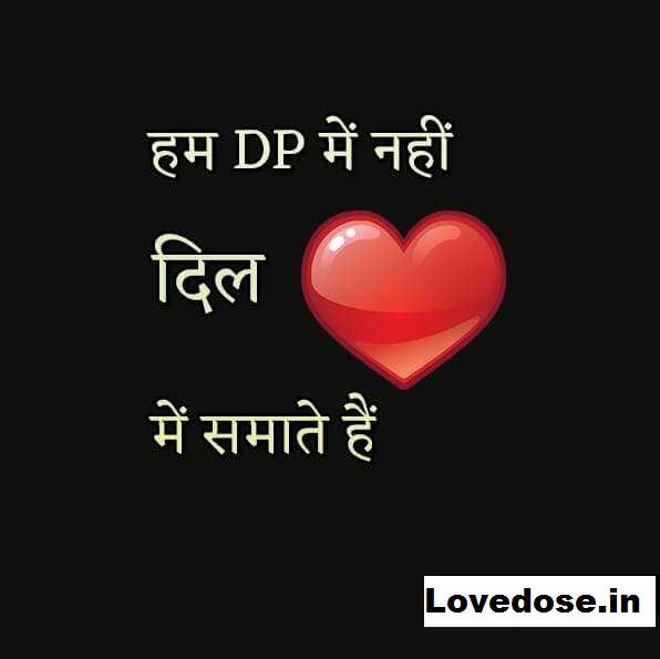 lovely dp