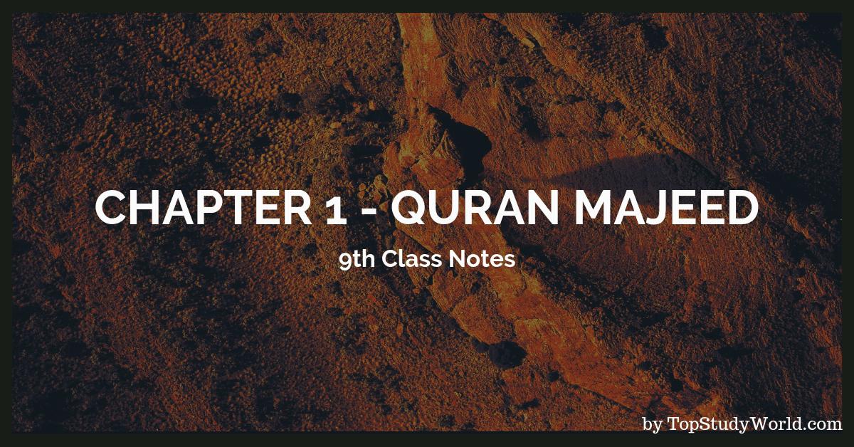 Chapter 1 - Quran Majeed 9th Class Islamiyat Notes (Urdu