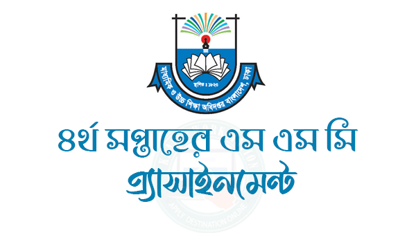 SSC Assignment 2022 All Subject 4th Week