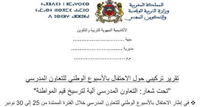 نموذج وورد حول تقرير الاحتفال بالأسبوع الوطني للتعاون المدرسي بالعربية