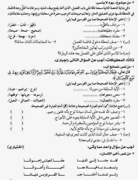 امتحان اللغة العربية محافظة الوادى الجديد للسادس الإبتدائى نصف العام ARA06-17-P2.jpg