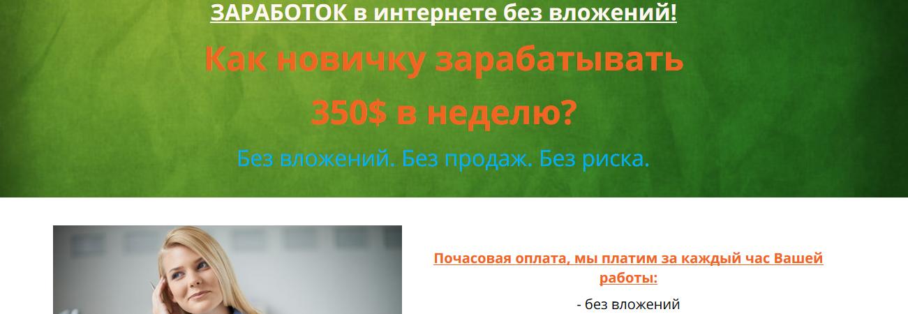 internet-podrabotka24.ru – Отзывы, лохотрон! Как новичку зарабатывать 350$ в неделю!