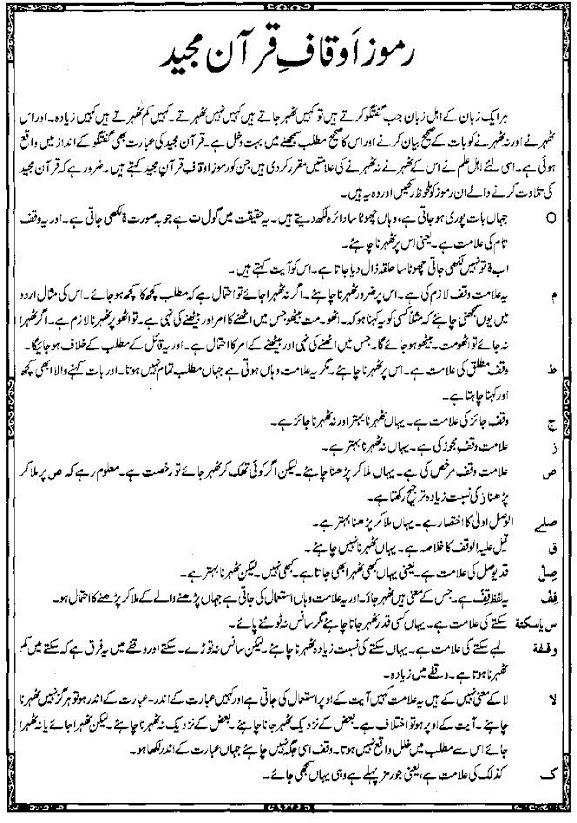 Quran-14-Lines-PDF-Download