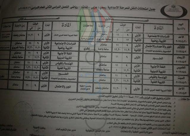 جدول امتحانات الصف الأول الاعدادي الترم الثاني 2017 محافظة بني سويف
