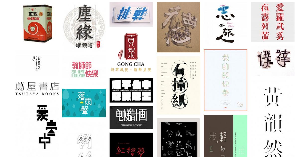 字窩:典藏漢字設計,記憶美麗中文字體的群眾百科