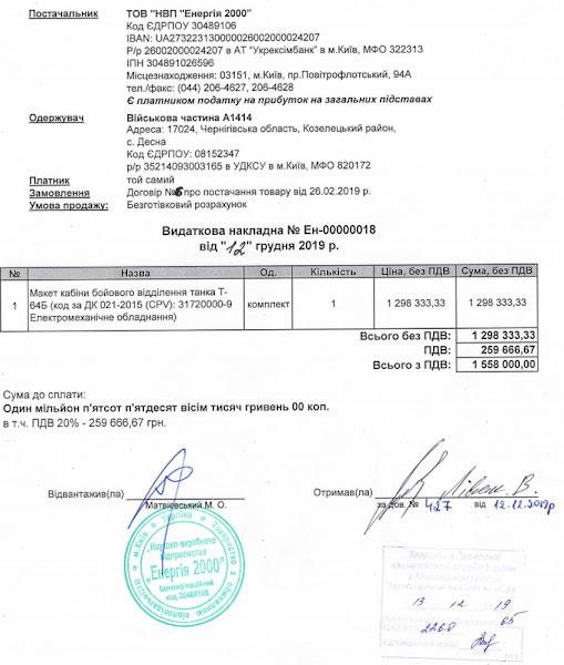 169-й нц Десна купує тренажери для танкістів і водіїв