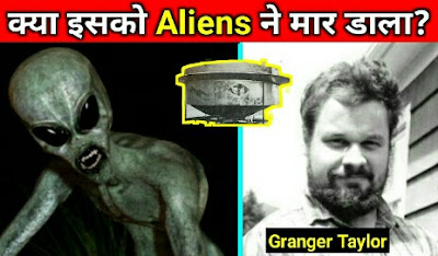 Granger Taylor Mystery In Hindi, Mysterious Disappearance, Granger Taylor, Mysterious Story, Granger Taylor story,
