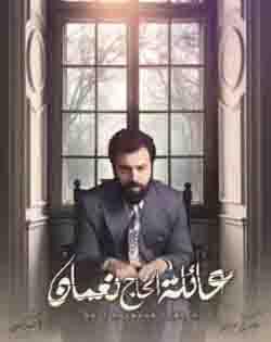 مشاهدة عائلة الحاج نعمان 2017