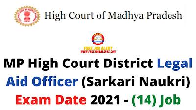 Sarkari Exam: MP High Court District Legal Aid Officer (Sarkari Naukri) Exam Date 2021 - (14) Job