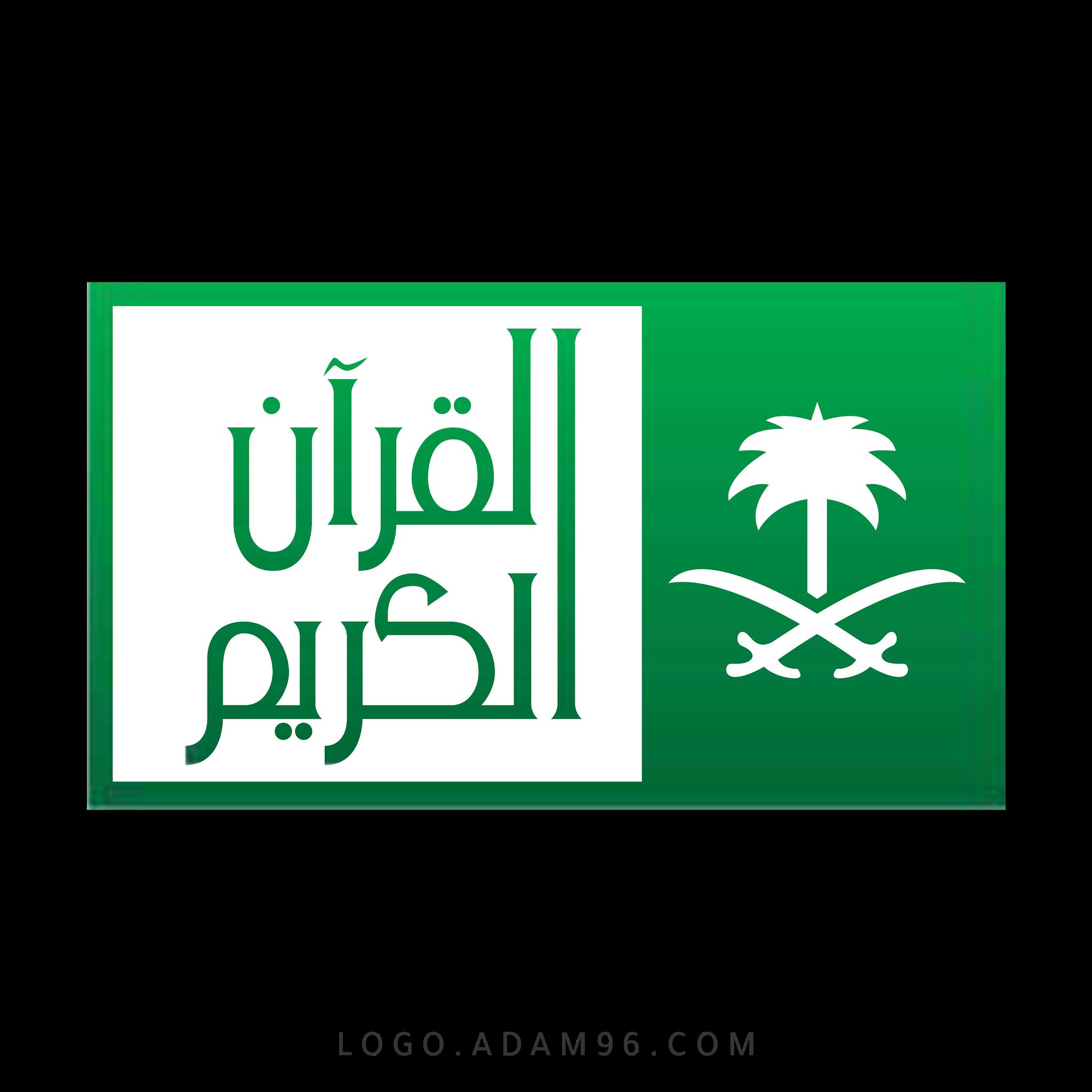 تحميل شعار التلفزيون السعودي قناة القران الكريم لوجو رسمي PNG