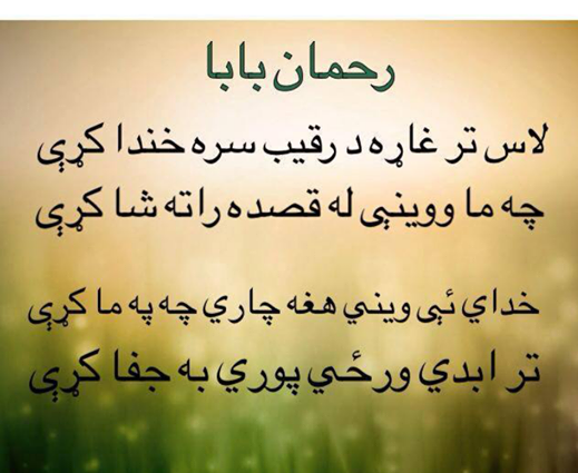 Heart Touching Quotes In Urdu Wallpapers Poetry Blog Rehman Baba Poetry Pashto Best Poetry