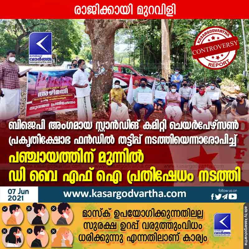 Kasaragod, BJP, DYFI, Kerala, News, Political party, Panchayath, Mogral puthur, Committee, DYFI protests in front of panchayat against BJP member for standing committee chairperson.