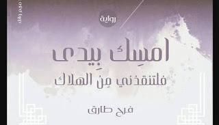 رواية امسك بيدي فلتنقذني من الهلاك كاملة
