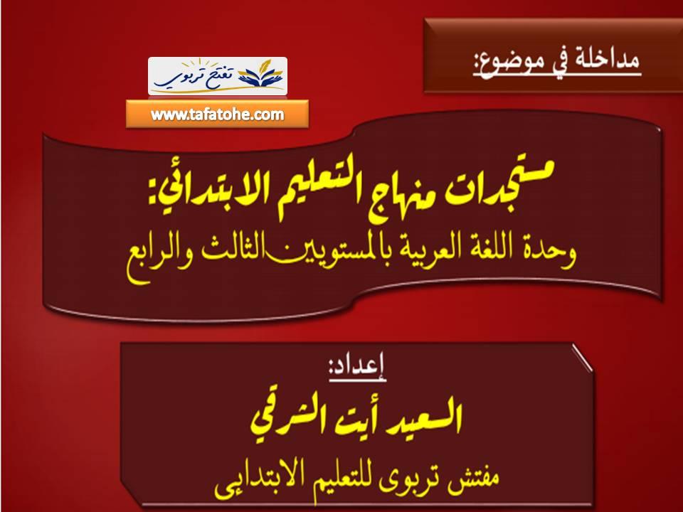 مستجدات المنهاج الجديد اللغة العربية المستوى الثالث و الرابع