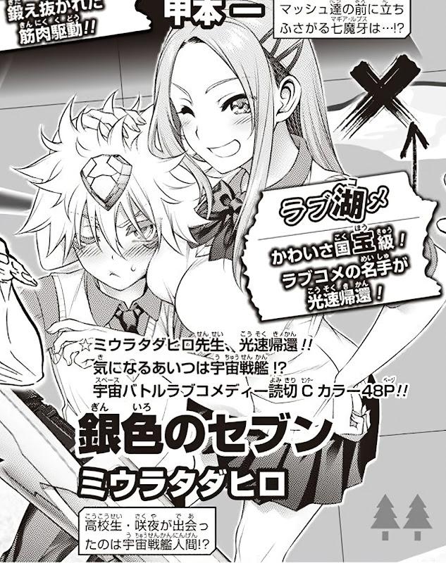 Imagen publicitaria del one-shot Giniro no Seven