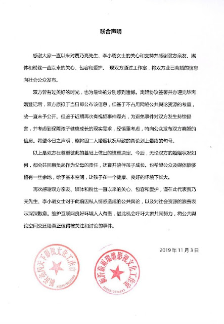 jia nailiang li xiaolu divorce statement