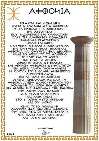 ΑΙΘΕΡΙΚΗ ΓΡΑΦΗ - ΑΦΘΟΝΙΑ