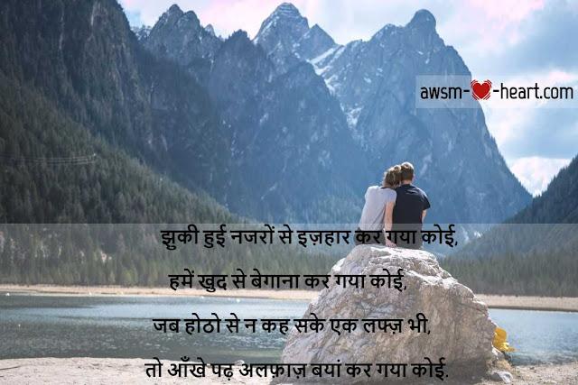 Romantic hindi shayari for husband