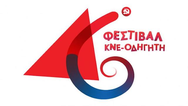 46ο Φεστιβάλ της ΚΝΕ στο Ναύπλιο