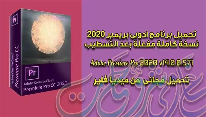 تحميل برنامج ادوبى بريمير  Adobe Premiere Pro 2020 v14.0.0.571