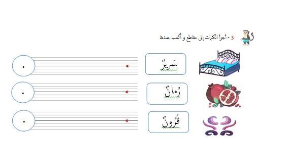 كراسة التمارين الكتابية للمستوى الأول كتابي في اللغة العربية
