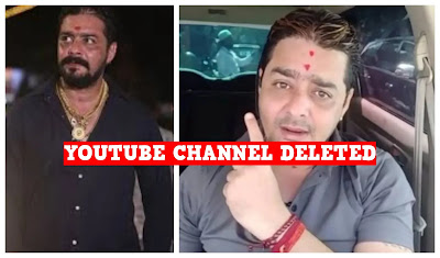 Hindustani Bhau YouTube Channel Deleted!!