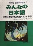 Giáo trình Minna no Nihongo II – Bản dịch tiếng Việt (ebook + audio)