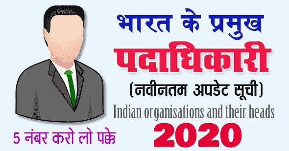 भारत के प्रमुख पदाधिकारी 2020 (अपडेट सूची)