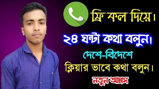 International Free Call 2020 | Wephone Free Calling Apps | Online Call | Tech Smart BD