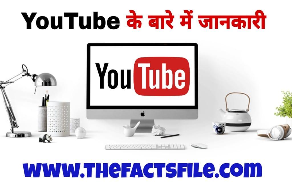 YouTube के बारे में यह बात आप नही जानते होंगे - 20 Interesting Facts about YouTube in Hindi