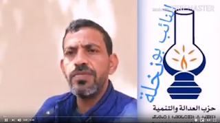 taroudant press : حمزة الحزين : بو نخلة اختلاس وإستغلال النفود