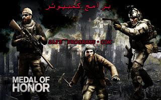 تحميل لعبة ميدل اوف هونر للكمبيوتر2018 Medal of Honor