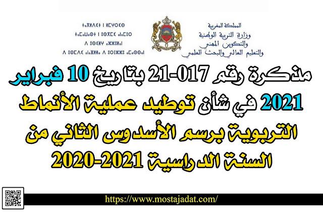 مذكرة رقم 21-017 بتاريخ 10 فبراير2021 في شأن توطيد عملية الأنماط التربوية برسم الأسدوس الثاني من السنة الدراسية 2020-2021.