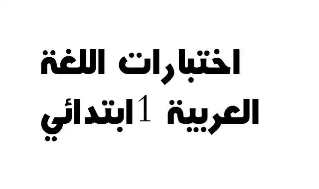 اختبارات التربية الاسلامية أولى ابتدائي